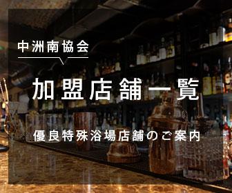 中洲南加盟店舗一覧